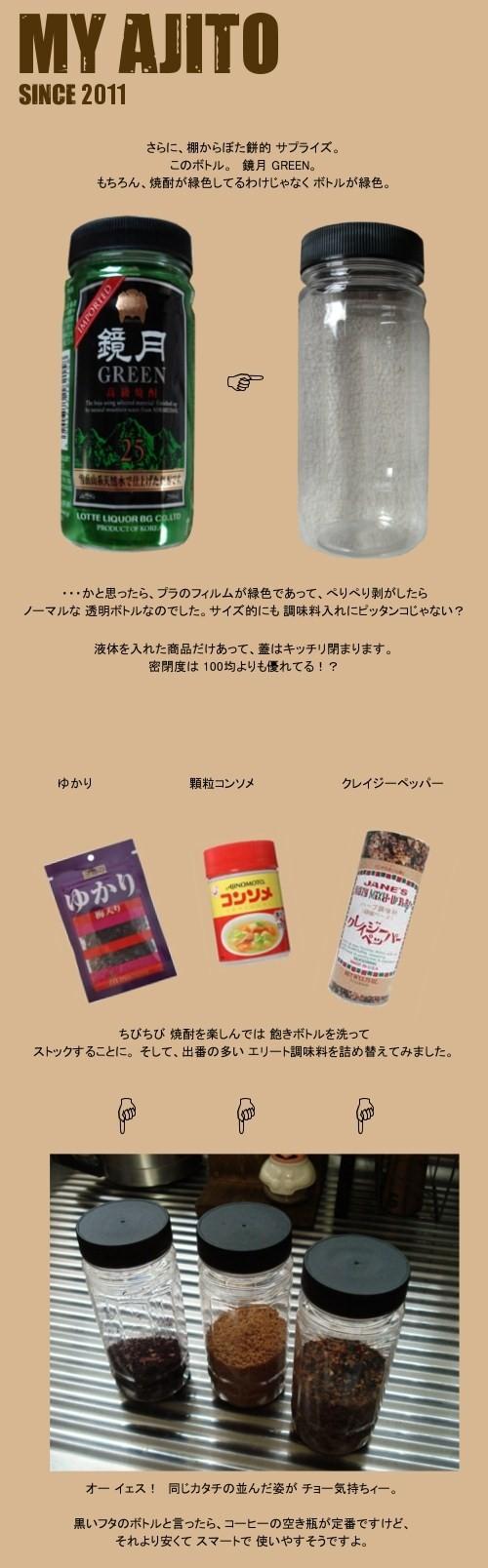 shochu_2.jpg