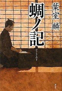 higurasinoki_20130202214902.jpg