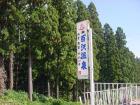 hyakuzawaonsen4.jpg