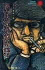 mangaka-zankoku-monogatari.jpg