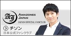 「日本公式FC」HP