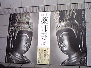 国宝薬師寺展ポスター