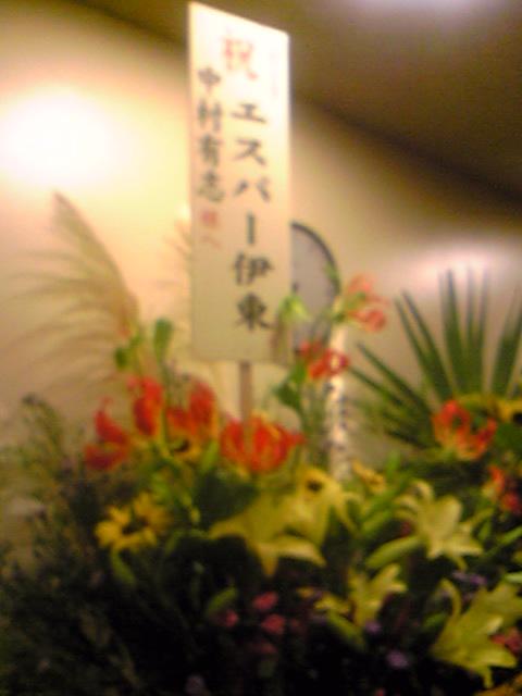 エスパー伊東からの花