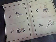 旧開智学校_教科書1