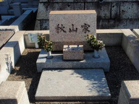 秋山家の墓