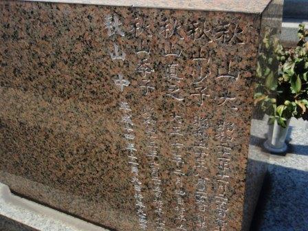 秋山家の墓(裏)