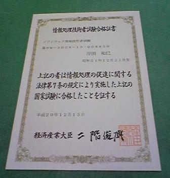 ソフ開合格証書