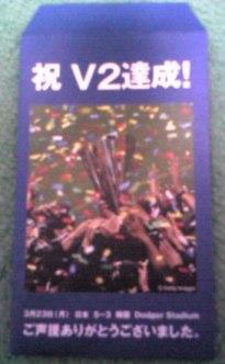 WBC-V2ご祝儀袋