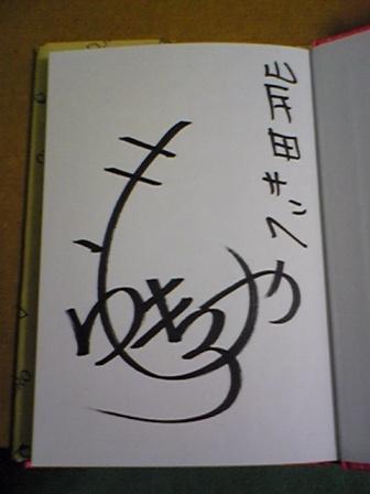 本谷有希子サイン_090809