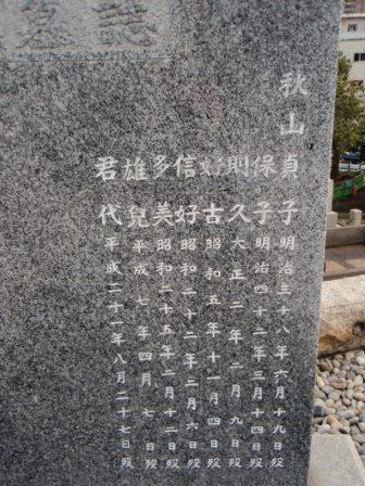 秋山家之墓_100327_2