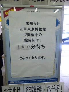 龍馬伝_100429