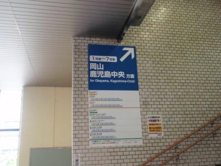 姫路駅_110815