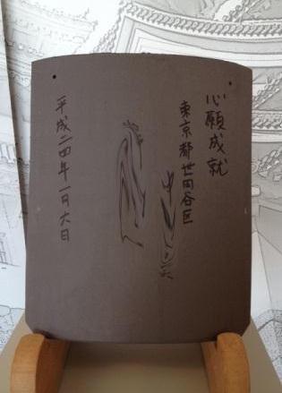 姫路城大天守瓦記名会