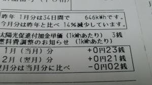 2012_0123_132648-DCF00423.jpg