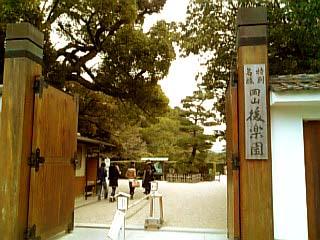 岡山後楽園 入口