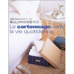 カルトナージュの本