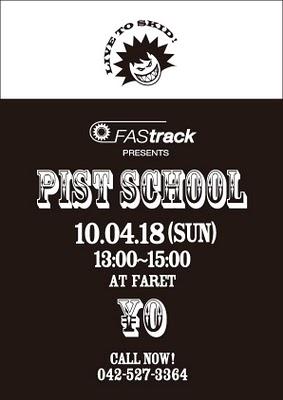 fas-school104[1]