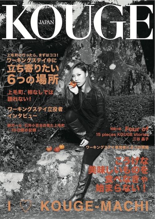 kouge_0217_1 のコピー