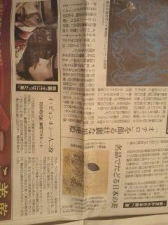 20130206asahi.jpg