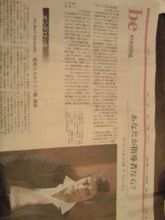 20130208asahi.jpg