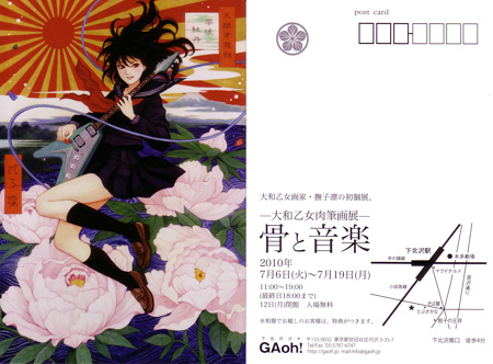 honetoongaku0511.jpg