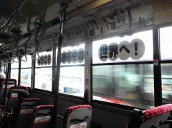 ギャラリーバス車内