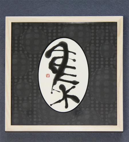 35 集 青山圭子