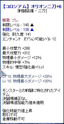 コロオリ+6
