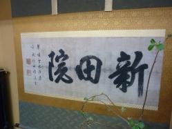 s-じいちゃん葬式 058