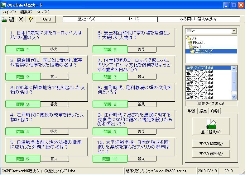 漢字 6年の漢字 : 最初から入っているので ...