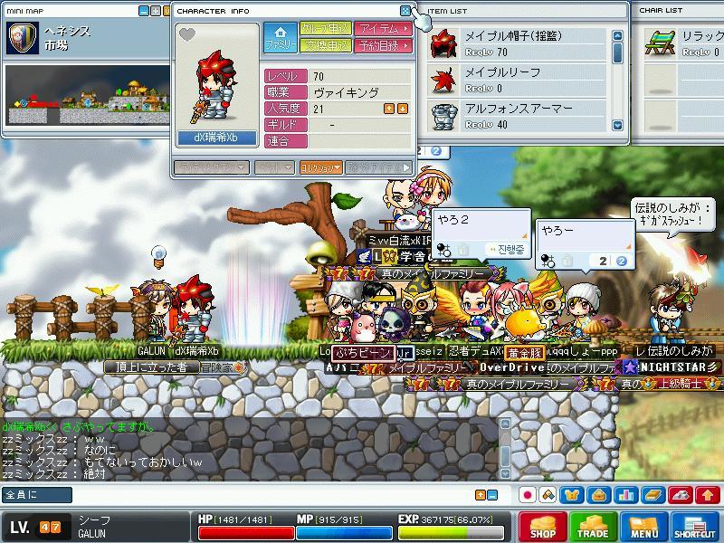 MapleStory 2010-09-21 18-31-16-50aaa