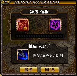 錬成1204-1