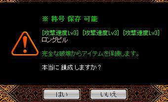 錬成1204-2