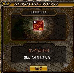 錬成1204-3