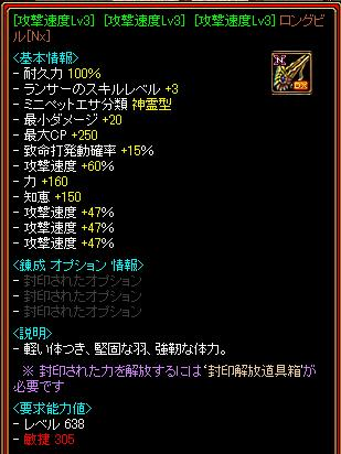 錬成1204-4