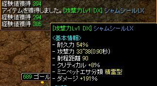 1301攻撃dx