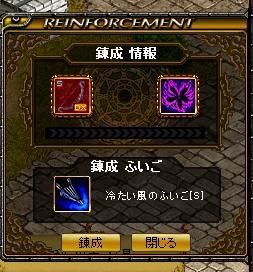 1302錬成1