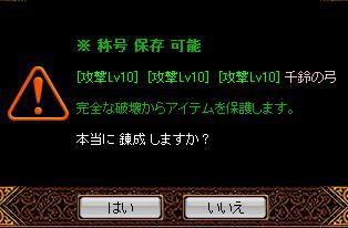 1302錬成2