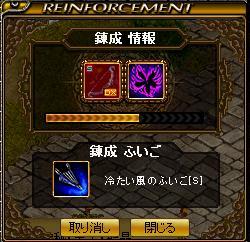 1302錬成3