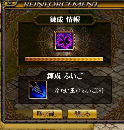 1302錬成4