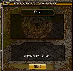 1302錬成5