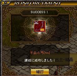 1302錬成6