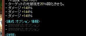1302錬成7