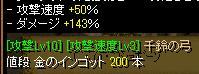 1302速度千鈴