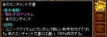 1302金エンチャ2