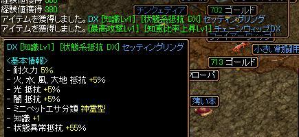 1302状態DX指