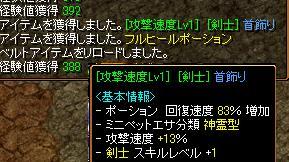 1302速度剣士首