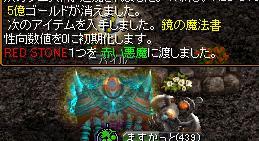 1304Bis鏡