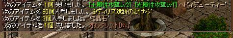 130409オルクリ
