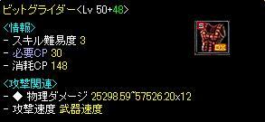 1304ドレイクGv